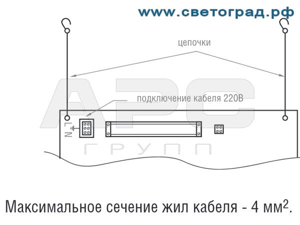 крепление светильникиа 40 Вт ПВО 600–40–002–Офис 40 Вт ПВО 600–40–002–Офис