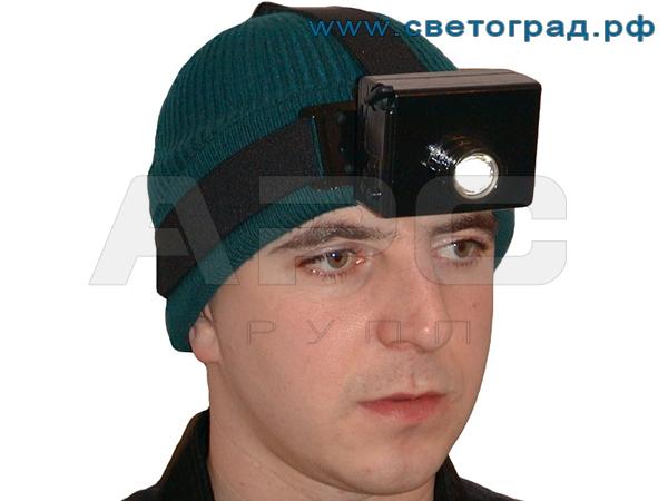 Фонарь головной Экотон 4-03 СГСВ-1