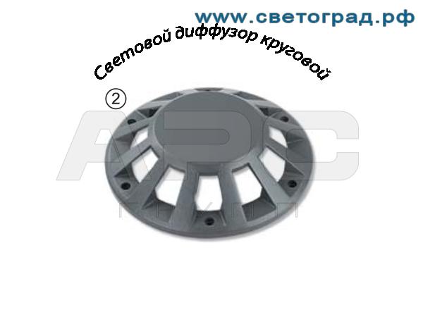 Световой Диффузор Круговой-ГВУ 626-70-002 с ЭПРА