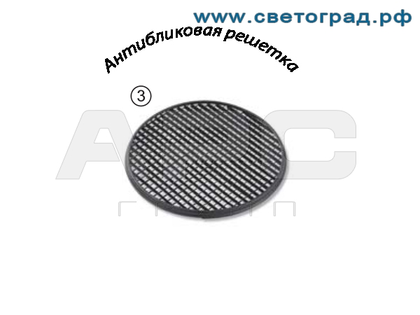 Антибликовая Решётка-ГВУ 626-150-002