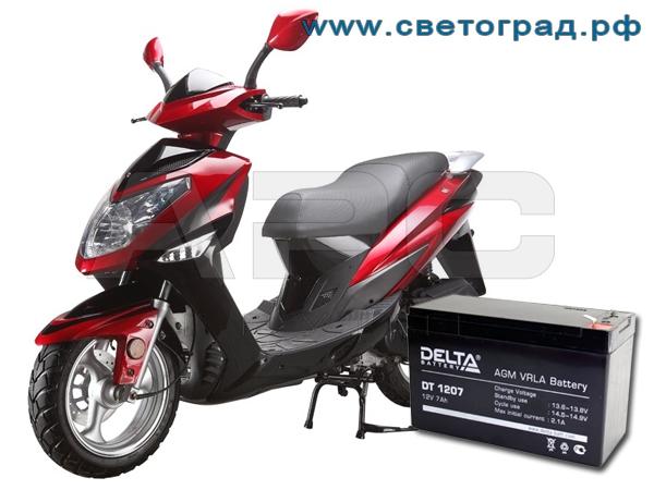 Аккумулятор 12 вольт для скутера купить