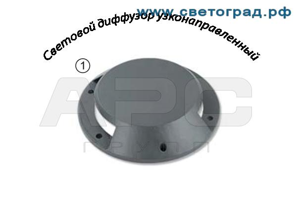Световой Диффузор Узконаправленный-ГВУ 626-70-002 с ЭПРА