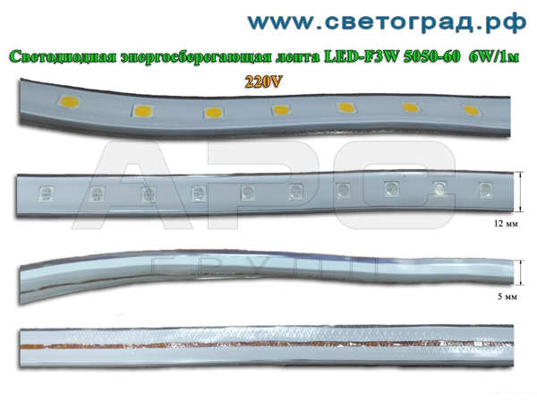 Светодиодная лента 220 В LED-F3W 5050-60-220 6W/1M
