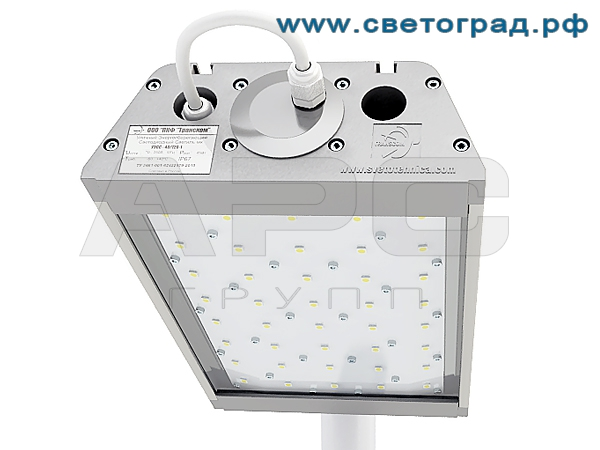 Светильник ДиУС-40/120 на консоле